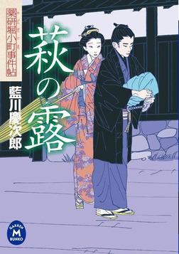 薬研堀小町事件帖 萩の露-電子書籍