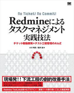 Redmineによるタスクマネジメント実践技法-電子書籍