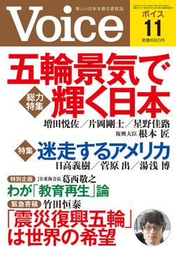 Voice 平成25年11月号-電子書籍