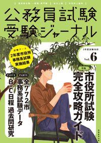受験ジャーナル 3年度試験対応 Vol.6