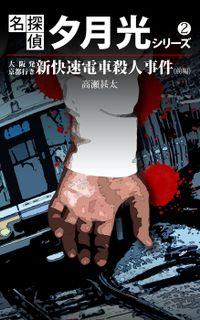 名探偵 夕月光シリーズ 2 大阪発京都行き新快速電車殺人事件(前編)