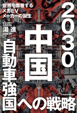 2030 中国自動車強国への戦略 世界を席巻するメガEVメーカーの誕生-電子書籍