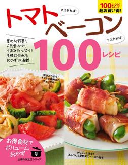 トマトさえあれば!ベーコンさえあれば!100レシピ-電子書籍