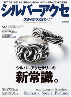 シルバーアクセスタイルマガジン vol.24-電子書籍