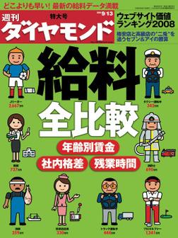 週刊ダイヤモンド 08年9月13日号-電子書籍