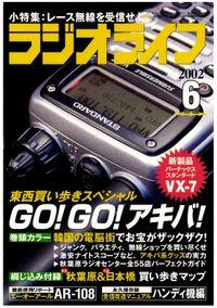 ラジオライフ2002年6月号