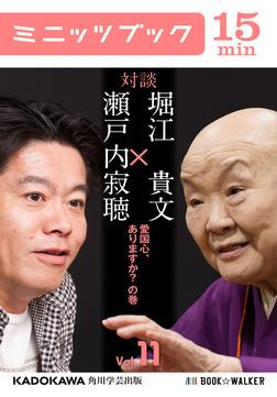瀬戸内寂聴×堀江貴文 対談 11 愛国心、ありますか? の巻-電子書籍