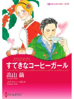 すてきなコーヒーガール-電子書籍