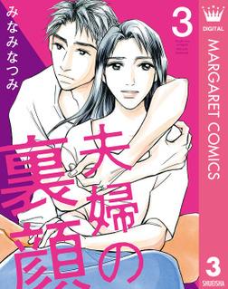 夫婦の裏顔 3-電子書籍