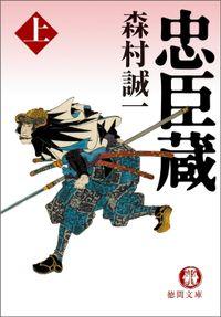 忠臣蔵(徳間文庫)