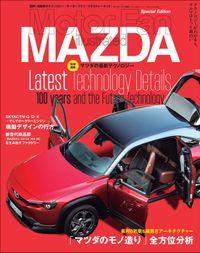 Motor Fan illustrated特別編集 マツダの最新テクノロジー