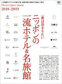 Discover Japan_TRAVEL 一度は泊まりたい ニッポンの一流ホテル&名旅館 2018-2019