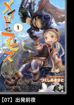 メイドインアビス(1)【分冊版】07 出発前夜-電子書籍