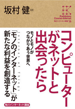 角川インターネット講座14 コンピューターがネットと出会ったら モノとモノがつながりあう世界へ-電子書籍