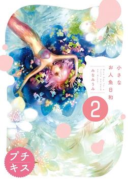 小さなお人魚日和 プチキス(2)-電子書籍