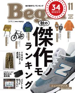 Begin 2021年11月号-電子書籍