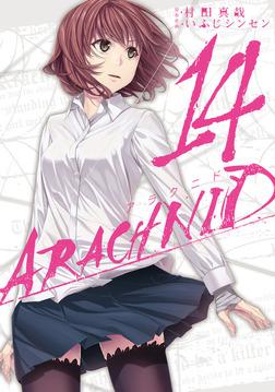 アラクニド 14巻-電子書籍
