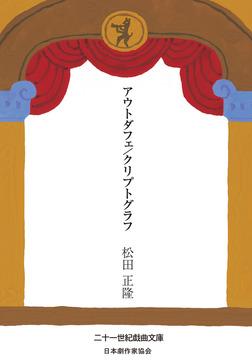アウトダフェ/クリプトグラフ-電子書籍