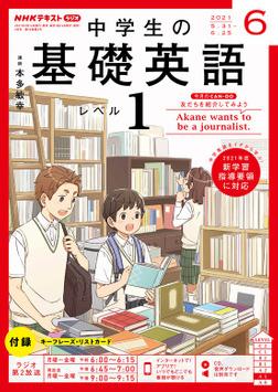 NHKラジオ 中学生の基礎英語 レベル1 2021年6月号-電子書籍