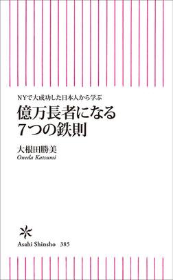 NYで大成功した日本人から学ぶ 億万長者になる7つの鉄則-電子書籍