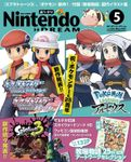 Nintendo DREAM 2021年05月号【読み放題版】