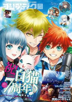 【電子版】コンプティーク 2021年8月号-電子書籍