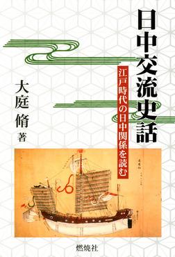 日中交流史話 : 江戸時代の日中関係を読む-電子書籍