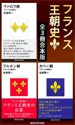 フランス王朝史 全3冊合本版-電子書籍