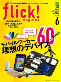 flick! 2014年6月号vol.32