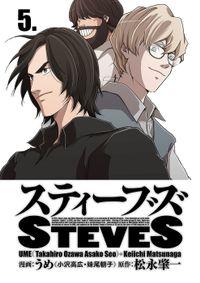 スティーブズ 5