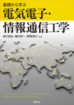 基礎から学ぶ電気電子・情報通信工学-電子書籍