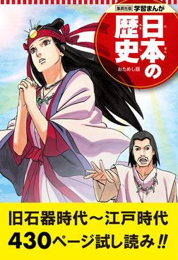 学習まんが 日本の歴史 試し読み版 1-電子書籍