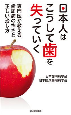 日本人はこうして歯を失っていく 専門医が教える歯周病の怖さと正しい治し方-電子書籍