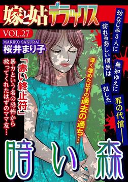 嫁と姑デラックス【アンソロジー版】vol.27 暗い森-電子書籍