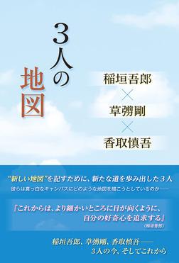 3人の地図 稲垣吾郎×草彅剛×香取慎吾-電子書籍
