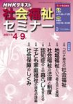 NHK 社会福祉セミナー 2021年4月~9月