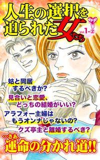 人生の選択を迫られた女たち【合冊版】Vol.1-2