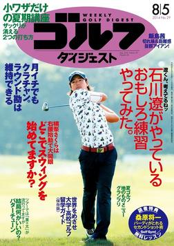 週刊ゴルフダイジェスト 2014/8/5号-電子書籍