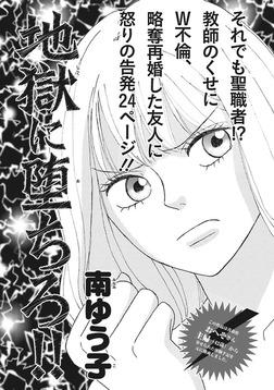 本当にあった主婦の黒い話vol.5~地獄に堕ちろ!!~-電子書籍
