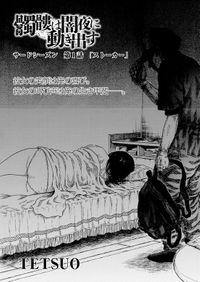 髑髏は闇夜に動き出す サードシーズン【連載版】第1話「ストーカー」