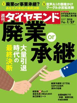 週刊ダイヤモンド 18年1月27日号-電子書籍