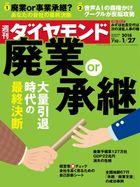 週刊ダイヤモンド 18年1月27日号