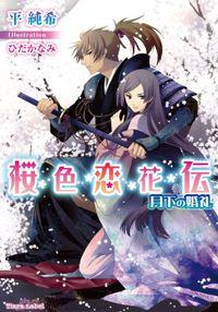 桜色恋花伝 月下の婚礼