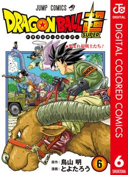 ドラゴンボール超 カラー版 6-電子書籍