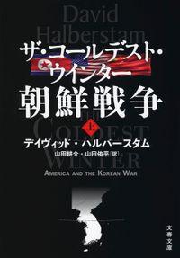ザ・コールデスト・ウインター 朝鮮戦争(文春文庫)