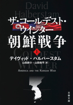 ザ・コールデスト・ウインター 朝鮮戦争(上)-電子書籍