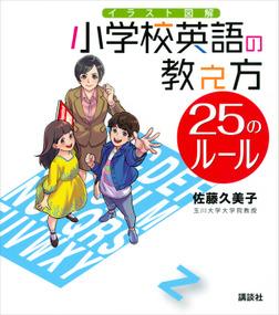 イラスト図解 小学校英語の教え方 25のルール-電子書籍