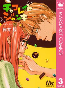 チョコレイト ジャンキー 3-電子書籍