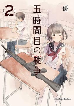 五時間目の戦争(2)-電子書籍