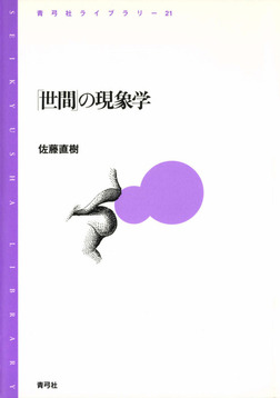 「世間」の現象学-電子書籍